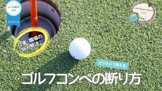 ゴルフコンペの断り方|仕事・職場の悩み解決
