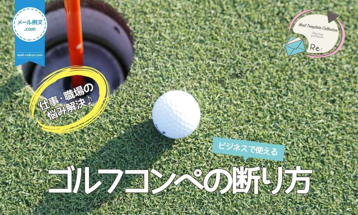 サラリーマンともなると会社内や取引先とのゴルフの機会も多いはず。休日に上司とゴルフなんてと悩む方に、会社ゴルフを断る時に使える「ゴルフコンペの断り方」について紹介します。