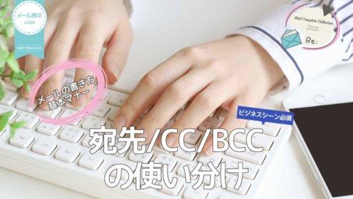 メールの宛先/CC/BCC使い分け|メールの書き方基本マナー