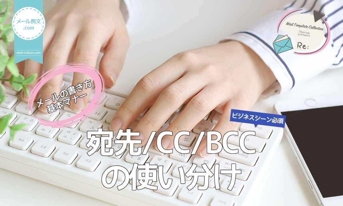 メールを送信する際に必ず行う送信先のメールアドレス入力。こちらでは、「宛先・CC・BCC」を使った場合のそれぞれの送信先の違いとその使い分けについて解説していきます。