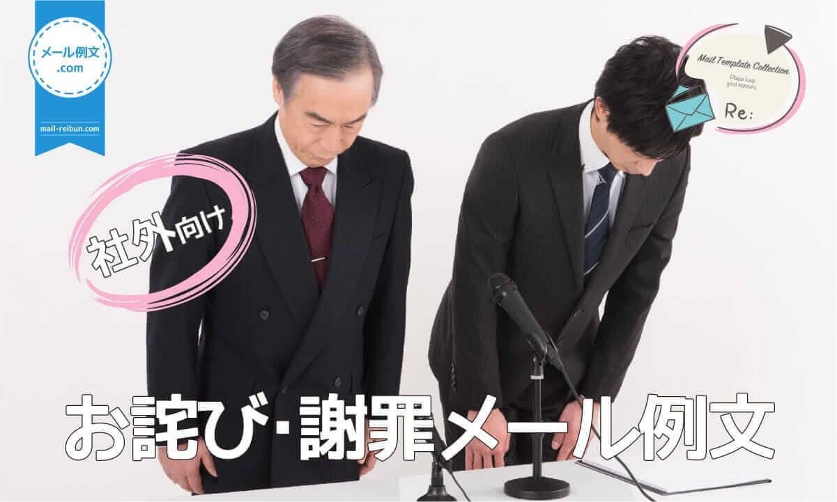 社外お詫び・謝罪メール例文|ビジネスメール例文