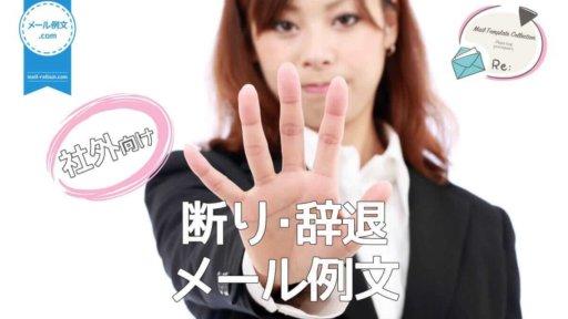 社外断り・辞退メール例文|ビジネスメール例文