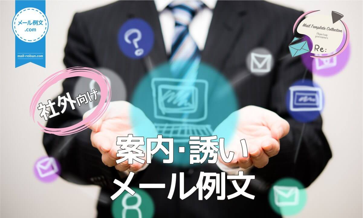 社外案内・誘いメール例文|ビジネスメール例文