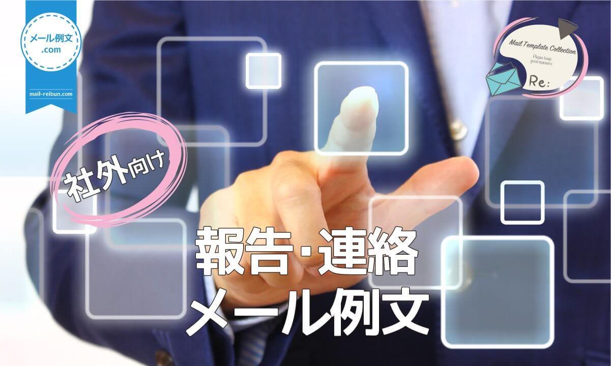 社外報告・連絡メール例文|ビジネスメール例文