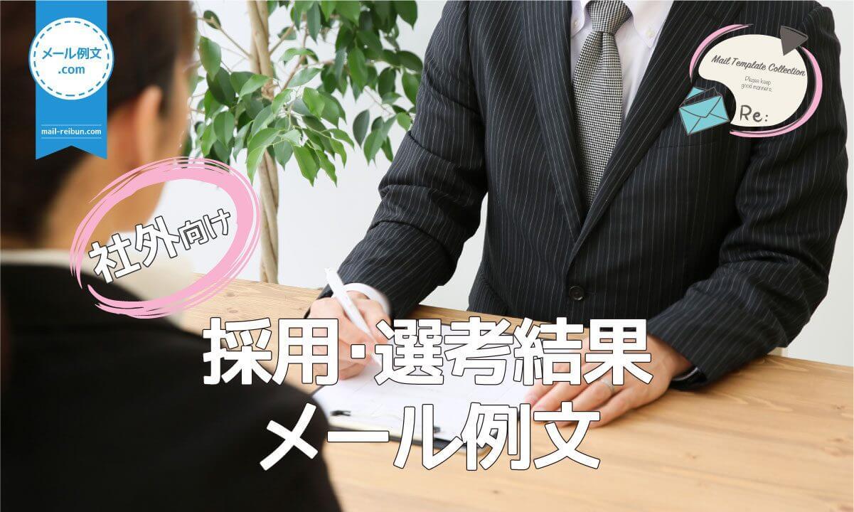 社外採用・選考結果メール例文|ビジネスメール例文