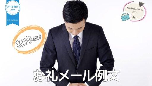 社内お礼メール例文|ビジネスメール例文