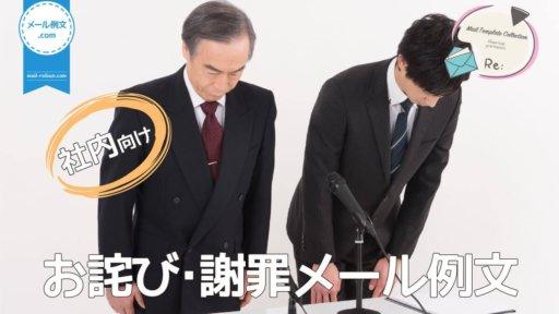 社内お詫び・謝罪メール例文|ビジネスメール例文