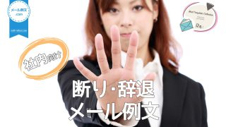 社内断り・辞退メール例文|ビジネスメール例文