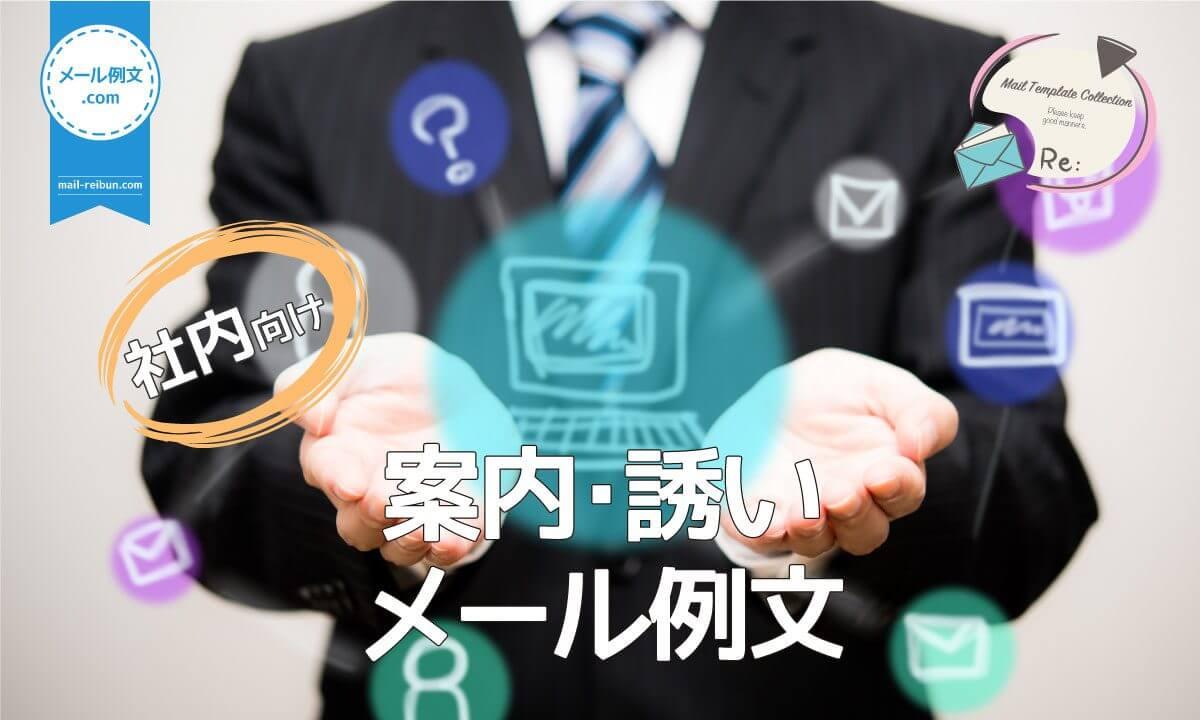 社内案内・誘いメール例文|ビジネスメール例文