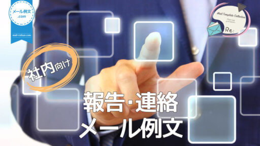 社内報告・連絡メール例文|ビジネスメール例文