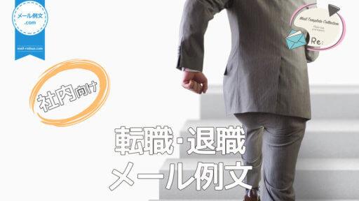 社内転職・退職メール例文|ビジネスメール例文