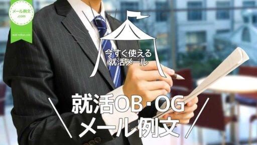 就活OB・OGメール例文